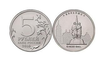 04-08-2016 12:51 Litwini zirytowani rosyjską monetą. Przypomina im o okupacji