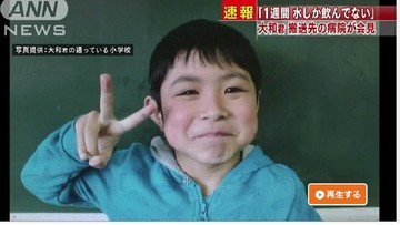 03-06-2016 05:20 Japonia: chłopiec pozostawiony w lesie - odnaleziony żywy